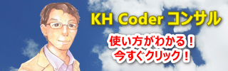 KH Coder Consul Banner